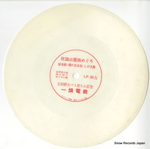 V/A minyou izumoji meguri S250 - front cover