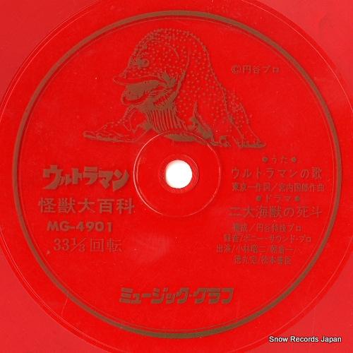ウルトラマン・怪獣大百科 ウルトラマンの歌 MG-4901