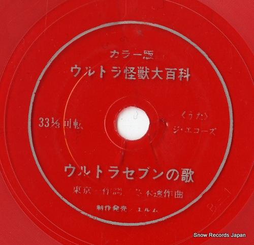 ジ・エコーズ ウルトラセブンの歌 B-1