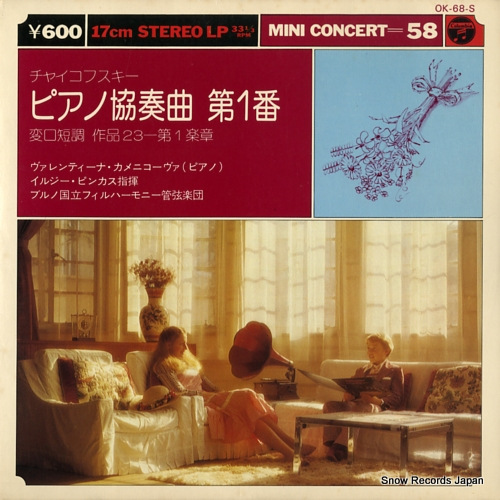 KAMENIKOVA, VALENTINA tchaikovsky; 1st movement from concerto no.1 OK-68-S - front cover