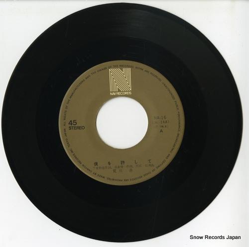 ARAKAWA, TSUTOMU boku wo yurushite NA-16 - disc