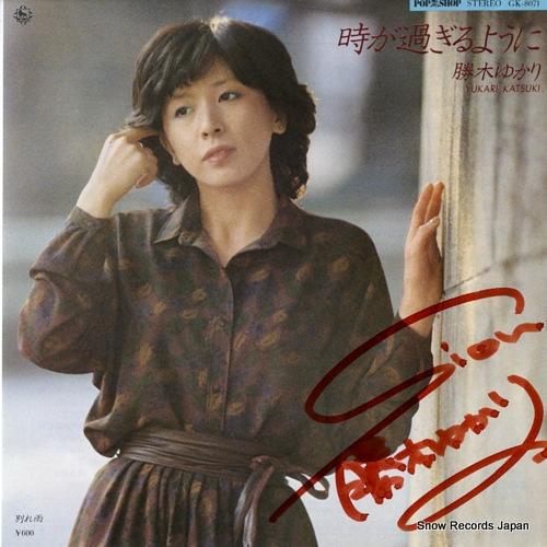 KATSUKI, YUKARI toki ga sugiru yoni GK-8071 - front cover