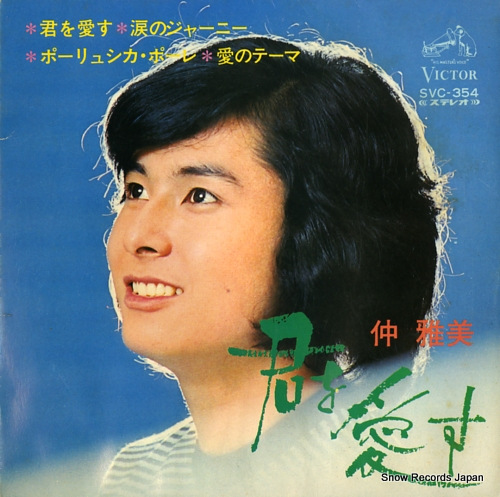 NAKA, MASAMI kimi wo aisu SVC-354 - front cover