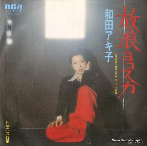 WADA, AKIKO sasurai yokosuka JP-1013 - front cover