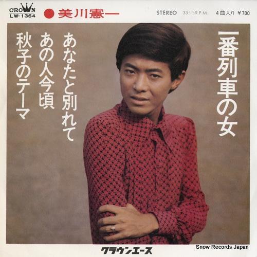 MIKAWA, KENICHI ichiban ressha no onna LW-1364 - front cover