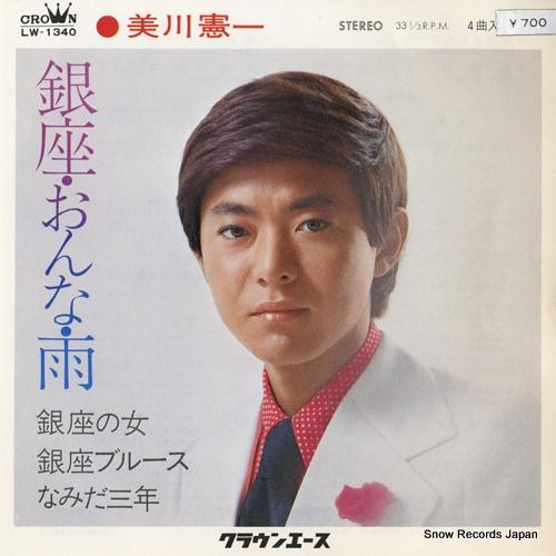 MIKAWA, KENICHI ginza onna ame LW-1340 - front cover
