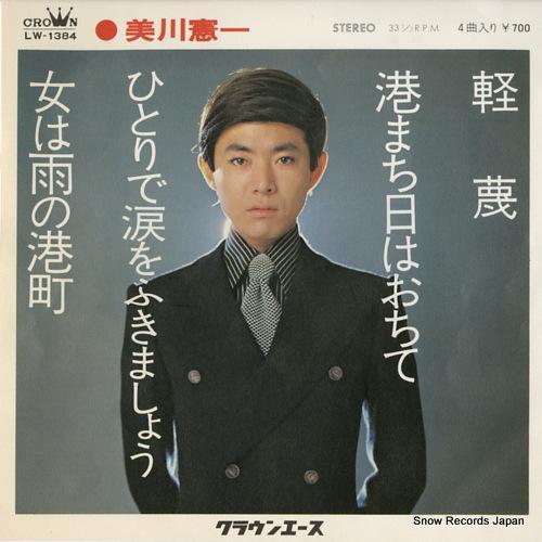 MIKAWA, KENICHI keibetsu LW-1384 - front cover