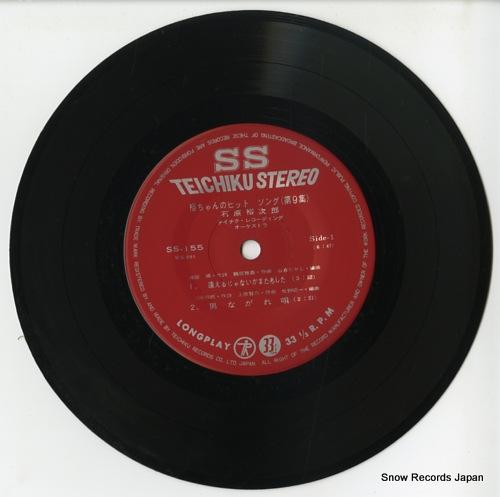 ISHIHARA, YUJIRO yuchan no hit song 9 SS-155 - disc