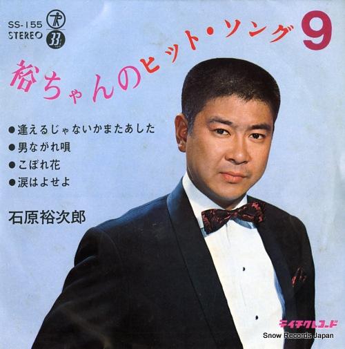ISHIHARA, YUJIRO yuchan no hit song 9 SS-155 - front cover