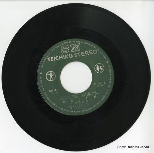 ISHIHARA, YUJIRO ashita no niji SN-48 - disc