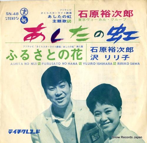 ISHIHARA, YUJIRO ashita no niji SN-48 - front cover