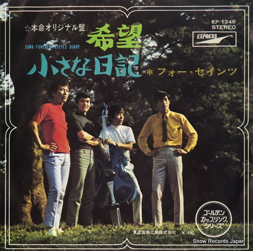 FOUR SAINTS song forever EP-1240 - front cover