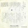 FUSE, AKIRA fuyu no teishaba BS-1287 - back cover