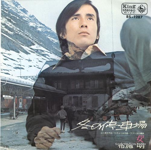 FUSE, AKIRA fuyu no teishaba BS-1287 - front cover