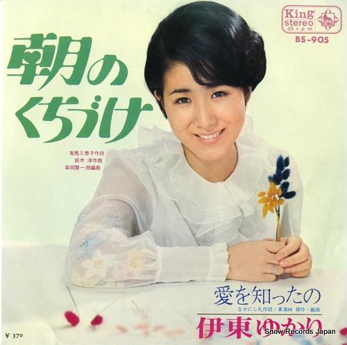 ITO, YUKARI asa no kuchizuke BS-905 - front cover