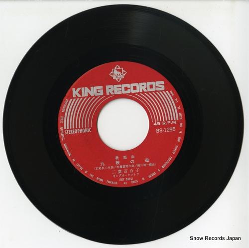 FUTABA, YURIKO kudan no haha BS-1295 - disc