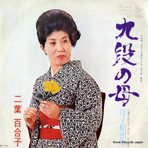 FUTABA, YURIKO kudan no haha BS-1295 - front cover