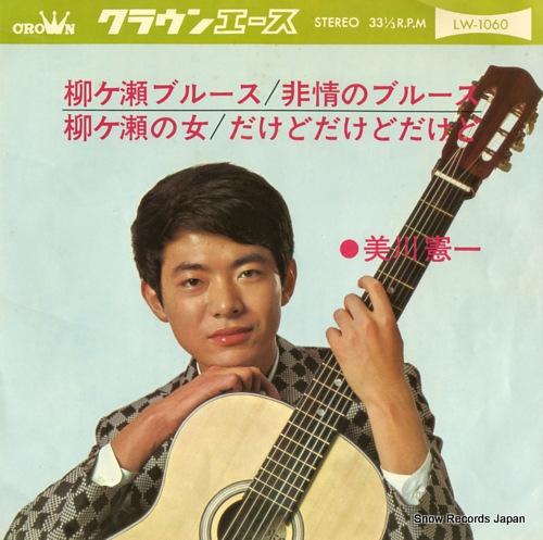 MIKAWA, KENICHI yanagase blues LW-1060 - front cover