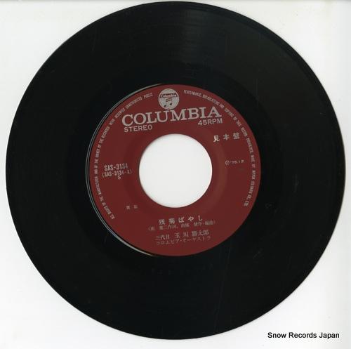 TAMAGAWA, KATSUTARO zangiku bayashi SAS-3134 - disc