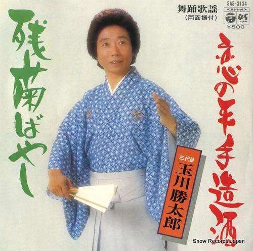 TAMAGAWA, KATSUTARO zangiku bayashi SAS-3134 - front cover