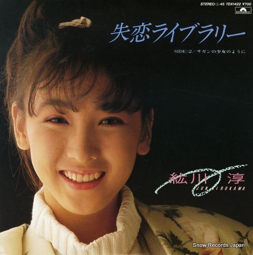 HIROKAWA, JUN shitsuren library 7DX1422 - front cover