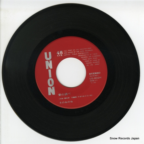 SONONENONE ai no shirabe US-802H - disc