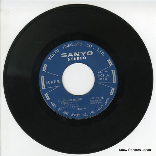 V/A sanyo stereo record KS11,NSC-16,NSC16 - disc