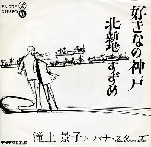 滝上景子とパナ・スターズ 好きなの神戸 SN-775
