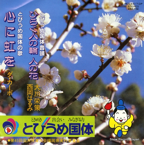 V/A hiraku hito no wa hito no hana PES-8417-CP - front cover