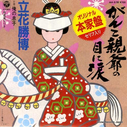 TACHIBANA, KATSUHIRO ganko oyaji no me ni namida AH-578 - front cover