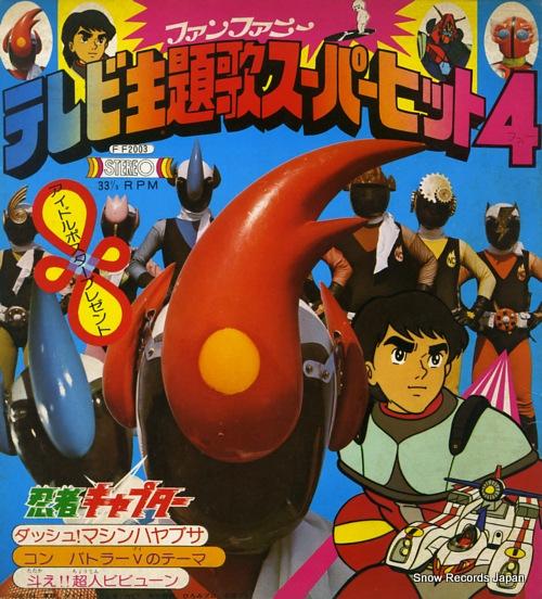 水木一郎 テレビ主題歌スーパーヒット4 SH180021 / FF2003