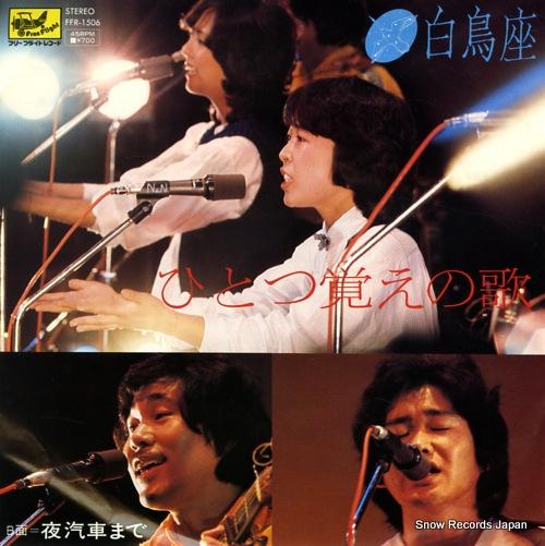 HAKUCHOZA hitotsuoboe no uta FFR-1506 - front cover