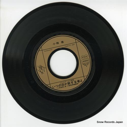 OGURA, KEI itsuno hi ka tabisuru mono yo DKQ1057 - disc