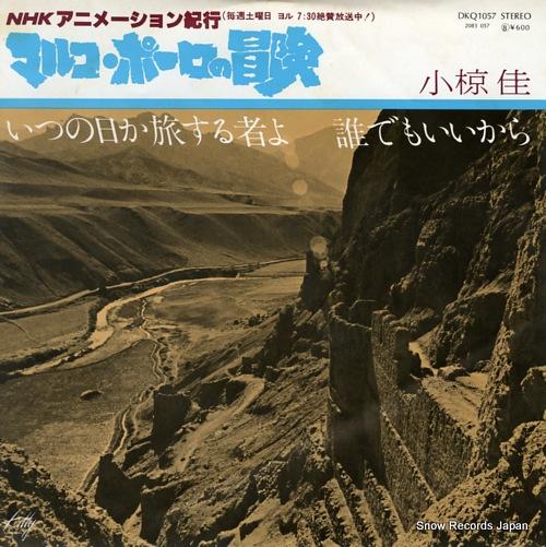 OGURA, KEI itsuno hi ka tabisuru mono yo DKQ1057 - front cover