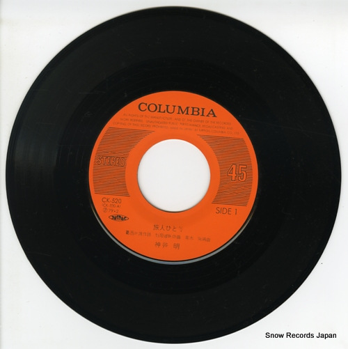 KAMIYA, AKIRA tabibito hitori CK-520 - disc