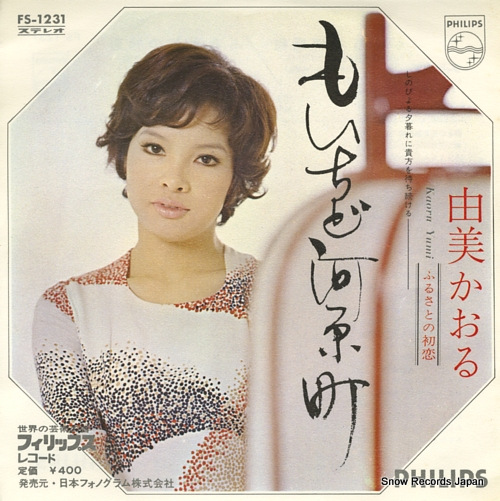 YUMI, KAORU moichido kawaramachi FS-1231 - front cover