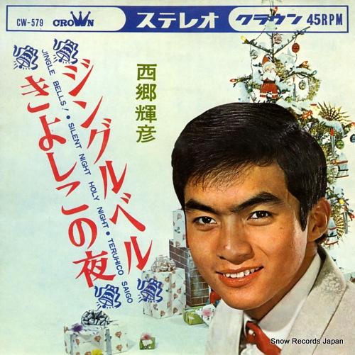SAIGO, TERUHIKO jingle bells CW-579 - front cover