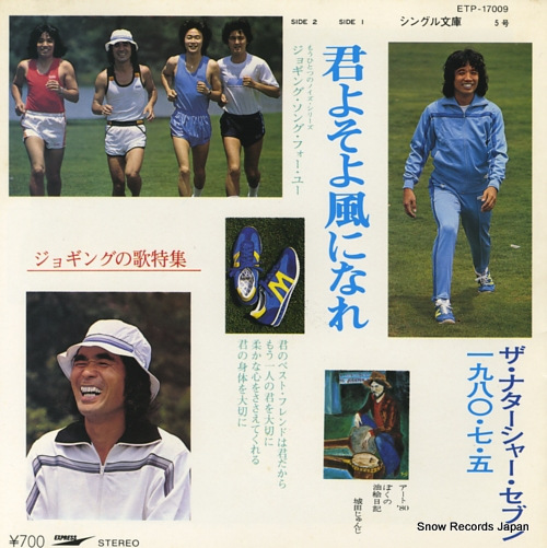 TAKAISHI, TOMOYA, AND THE NATARSHER SEVEN kimi yo soyokaze ni nare ETP-17009 - front cover