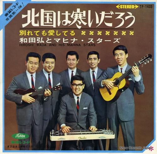 WADA, HIROSHI, AND MAHINA STARS takiguni wa samuidaro TP-1435 - front cover