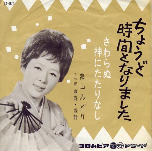 HATAKEYAMA, MIDORI chodo jikan to narimashita SA-975 - front cover