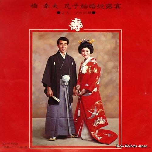 HASHI, YUKIO hashi yukio namiko kekkon hiroen AMS1006 - front cover