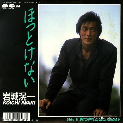 IWAKI, KOICHI hottokenai 7A0799 - front cover