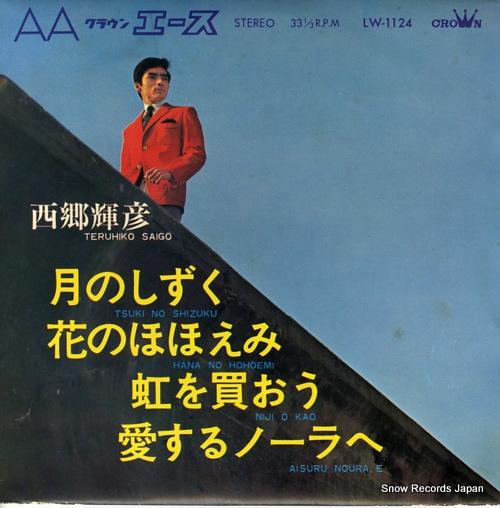 SAIGO, TERUHIKO tsuki no shizuku LW-1124 - front cover