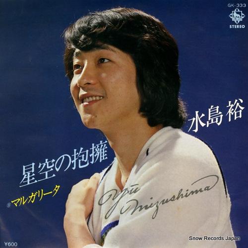 MIZUSHIMA, YOU hoshizora no hoyo GK-333 - front cover