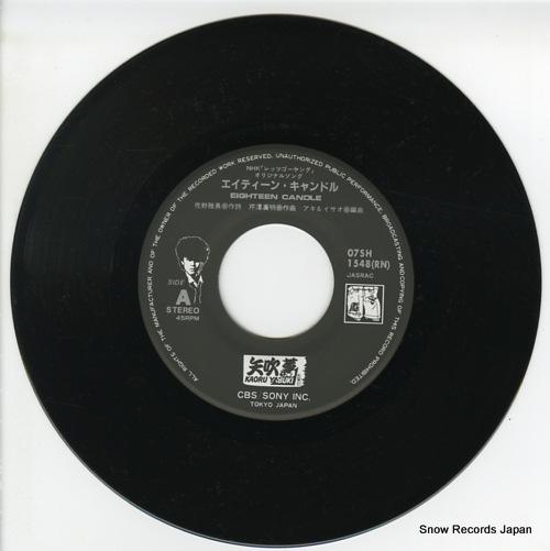 YABUKI, KAORU eighteen candle 07SH1548 - disc