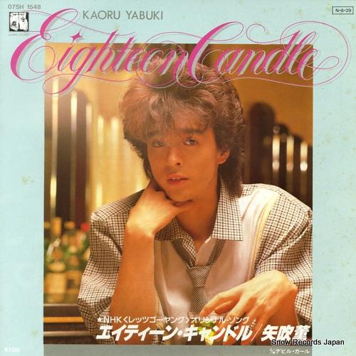 YABUKI, KAORU eighteen candle 07SH1548 - front cover