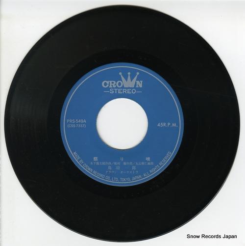 TOBA, ICHIRO matsuri uta PRS-549 - disc