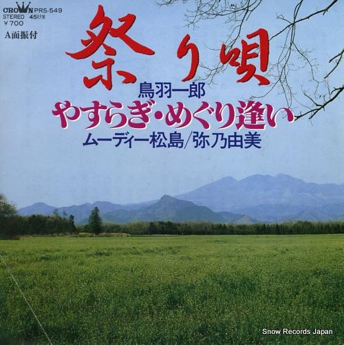 TOBA, ICHIRO matsuri uta PRS-549 - front cover