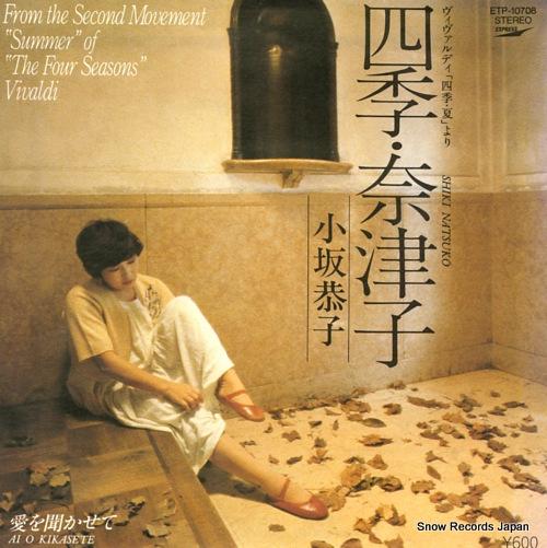 KOSAKA, KYOKO shiki natsuko ETP-10708 - front cover