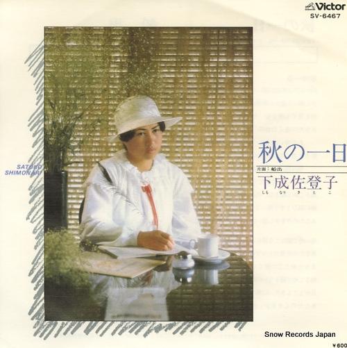 SHIMONARI, SATOKO aki no ichinichi SV-6467 - front cover